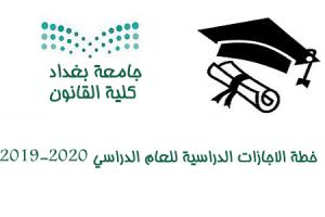 خطة الاجازات الدراسية للعام الدراسي 2019-2020