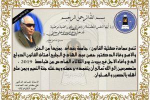 نعي الدكتور حسن الجلبي