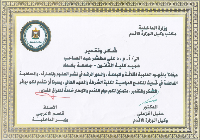 عميد كلية القانون يحصل على شكر وتقدير من وزارة الداخلية